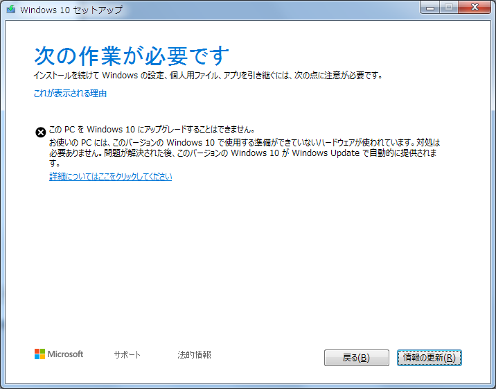 Windows10のアップグレードが出来ない場合
