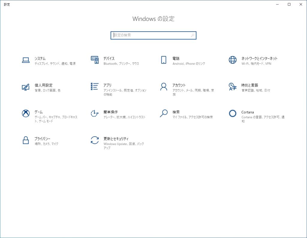 Windows10にアップグレードできた