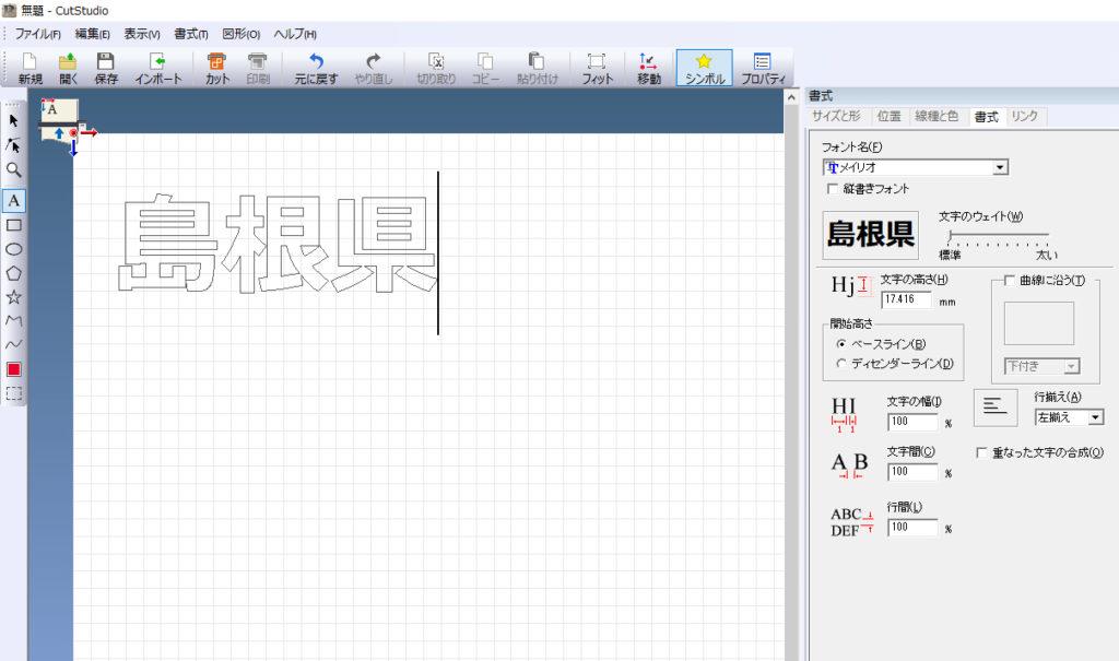 CutStudioで文字を入力する画面