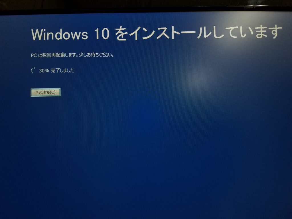 Windows10への更新画面