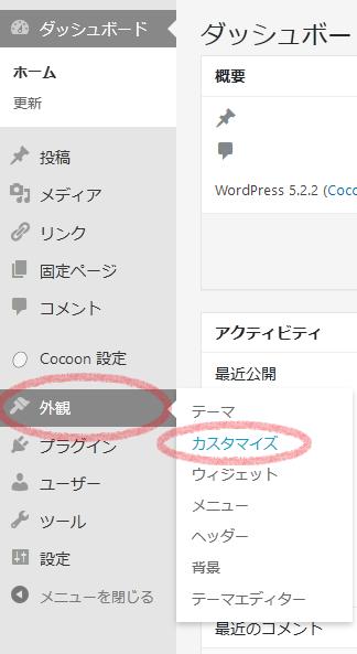 cocoonでCSSを編集する方法