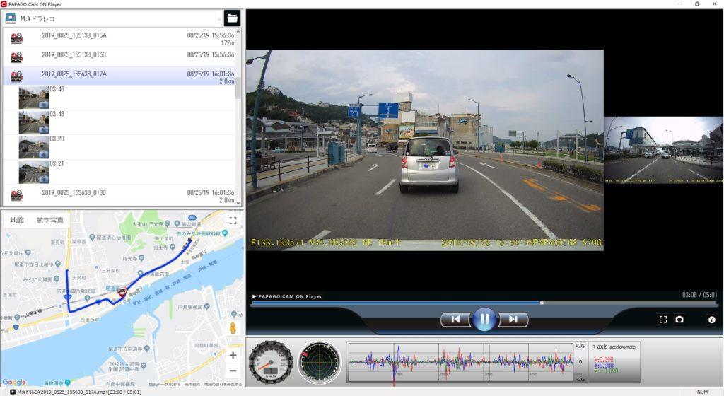 ドラレコGoSafe S70GS1の再生ソフト