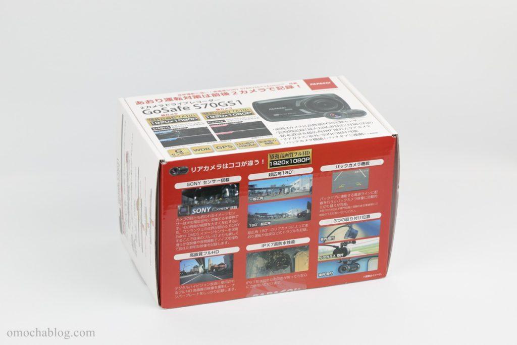 ドラレコGoSafe S70GS1の外箱