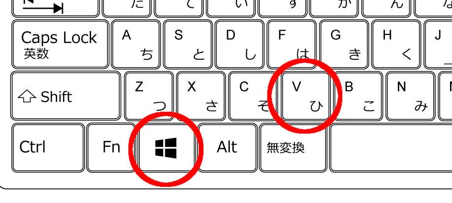 クリップボードを使うショートカットキー