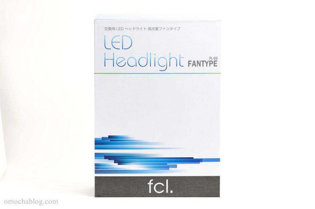 fclのLEDヘッドライト