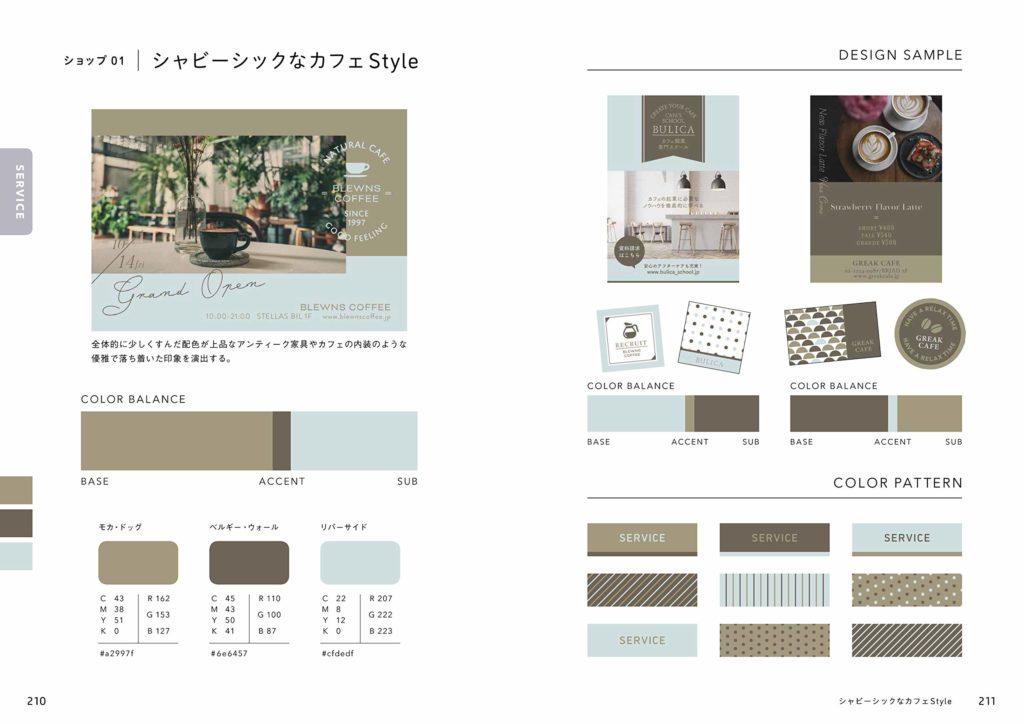見てわかる、迷わず決まる配色アイデア 3色だけでセンスのいい色の見本
