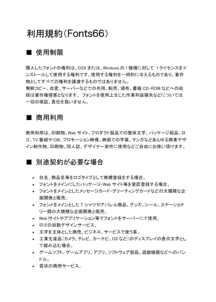 Fonts66の利用規約