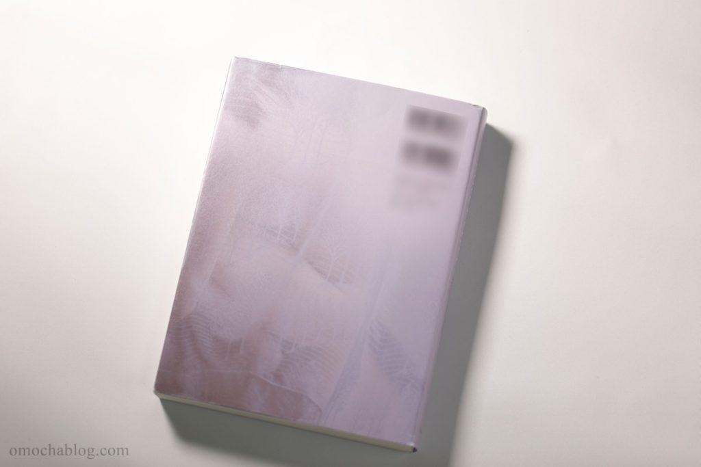 カバー付きの本