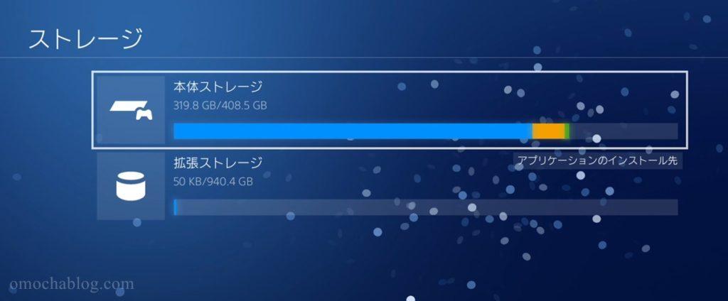 PS4の外付けSSDにゲームデータを移動させる方法