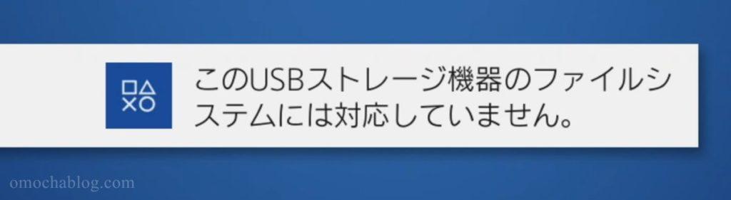 SSD接続時のメッセージ