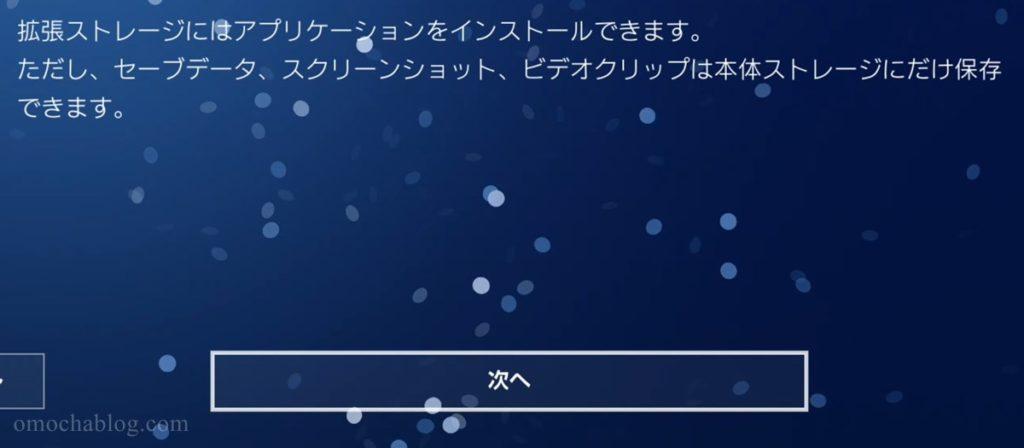 ゲームデータ以外は外付けSSDに保存できない