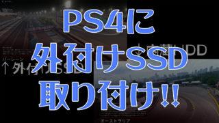 ファームウェア ps4