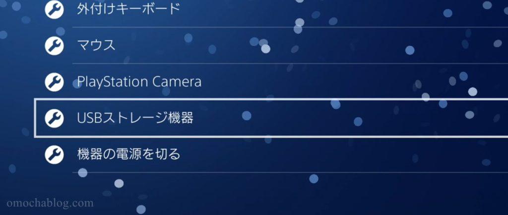 PS4に外付けSSDを認証させるための方法