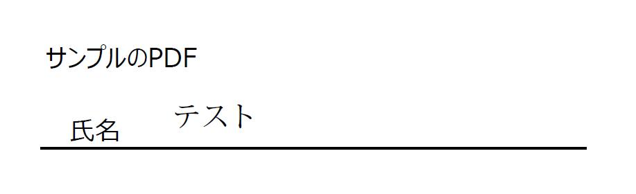 Acrobatで文字を入力した例